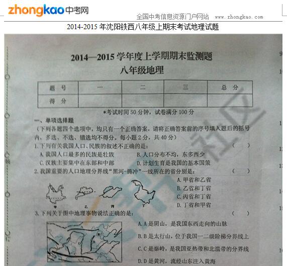 2014-2015年沈阳铁西八年级上期末考试地理试题