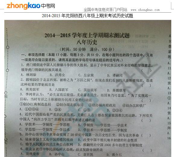2014-2015年沈阳铁西八年级上期末考试历史试题