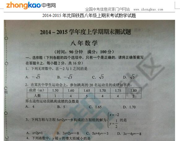 2014-2015年沈阳铁西八年级上期末考试数学试题