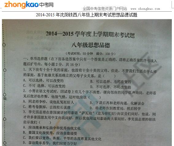 2014-2015年沈阳铁西八年级上期末考试思想品德试题