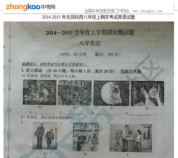 2014-2015年沈阳铁西八年级上期末考试英语试题
