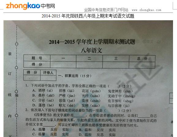 2014-2015年沈阳铁西八年级上期末考试语文试题