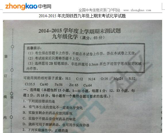 2014-2015年沈阳铁西九年级上期末考试化学试题