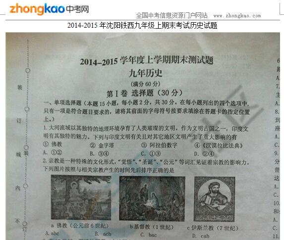 2014-2015年沈阳铁西九年级上期末考试历史试题