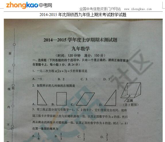 2014-2015年沈阳铁西九年级上期末考试数学试题