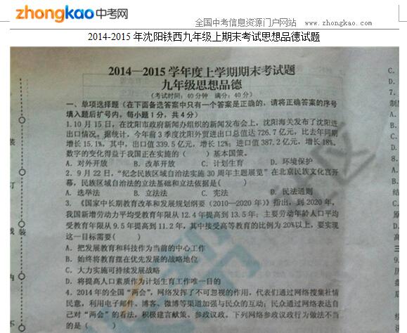 2014-2015年沈阳铁西九年级上期末考试思想品德试题