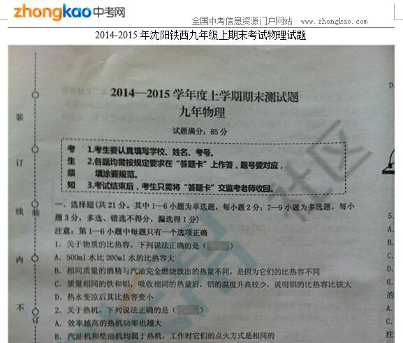 2014-2015年沈阳铁西九年级上期末考试物理试题