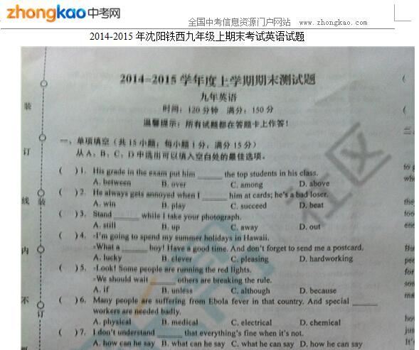 2014-2015年沈阳铁西九年级上期末考试英语试题