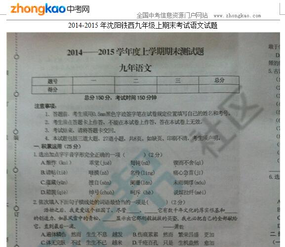 2014-2015年沈阳铁西九年级上期末考试语文试题