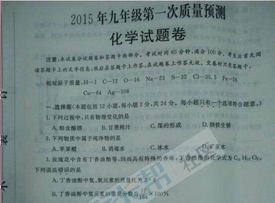 2014-2015郑州九年级一模化学试卷