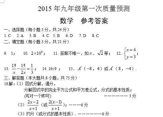 2014-2015郑州九年级一模数学试卷答案