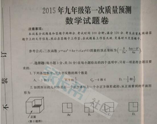 2014-2015郑州九年级一模数学试卷