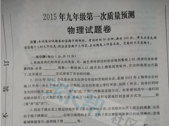 2014-2015年郑州九年级一模物理试卷