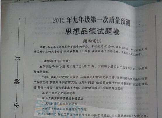 2014-2015郑州九年级一模思想品德试卷