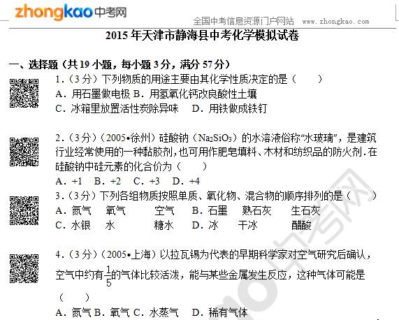2015年天津市静海县中考化学模拟试卷