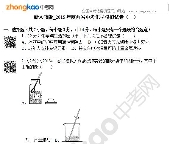 新人教版_2015年陕西省中考化学模拟试卷(一)