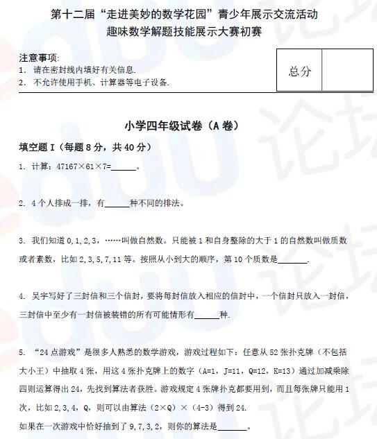 2014深圳走美杯四年级初赛A卷试题下载