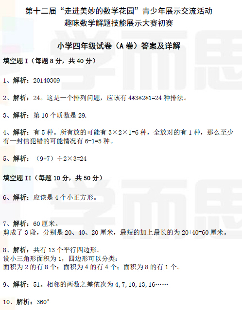 2014天津走美杯四年级初赛A卷试题解析