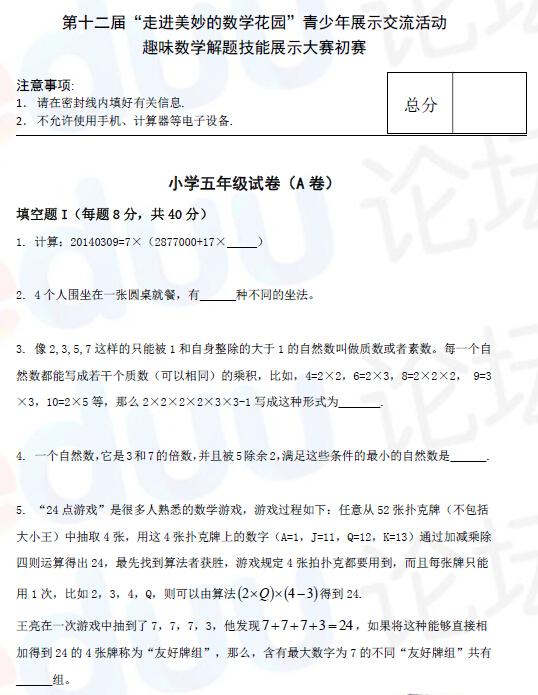 2014天津走美杯五年级初赛A卷试题下载