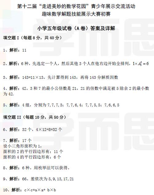 2014天津走美杯五年级初赛A卷试题解析