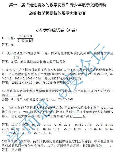 2014深圳走美杯六年级初赛A卷试题下载