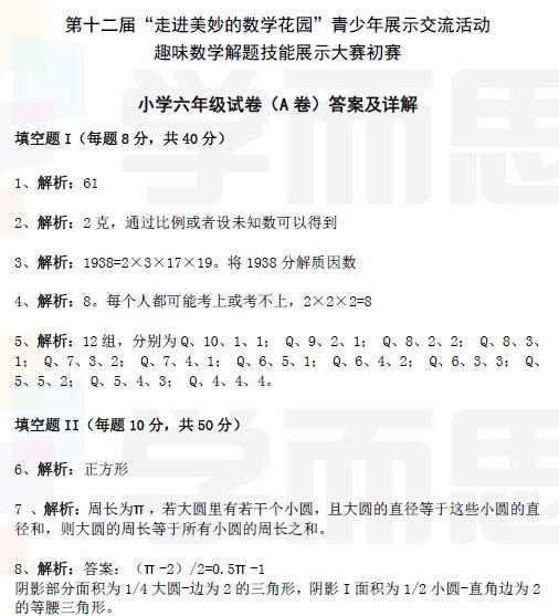 2014深圳走美杯六年级初赛A卷试题解析