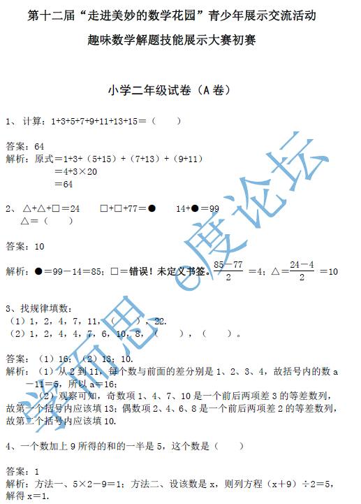 2014深圳走美杯二年级初赛A卷试题及解析