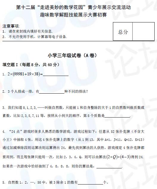 2014深圳走美杯三年级初赛A卷试题下载