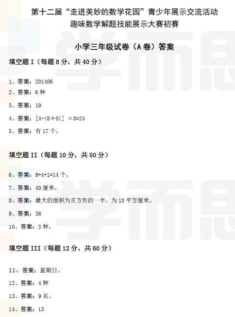 2014天津走美杯三年级初赛A卷试题解析