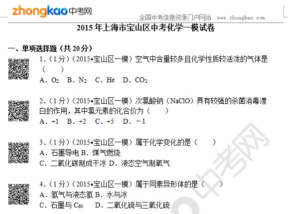 2015年上海市宝山区中考化学一模试卷