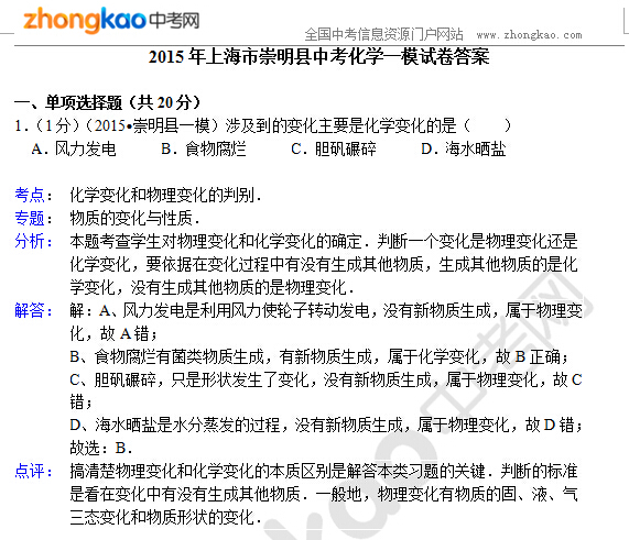 2015年上海市崇明县中考化学一模试卷答案