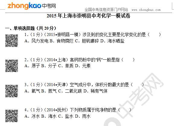 2015年上海市崇明县中考化学一模试卷
