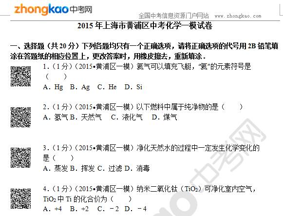 2015年上海市黄浦区中考化学一模试卷