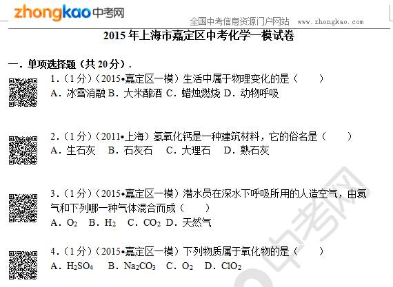 2015年上海市嘉定区中考化学一模试卷