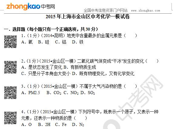 2015年上海市金山区中考化学一模试卷