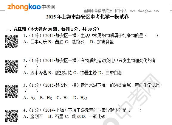 2015年上海市静安区中考化学一模试卷