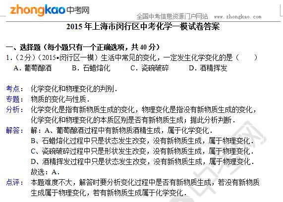2015年上海市闵行区中考化学一模试卷答案