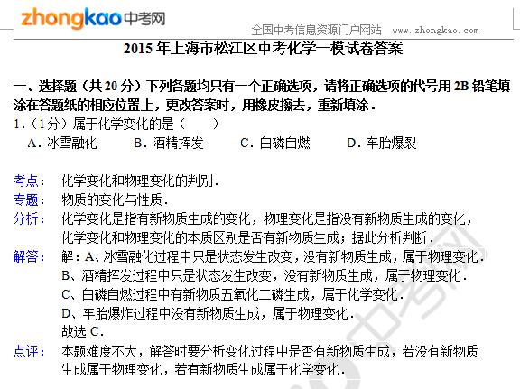 2015年上海市松江区中考化学一模试卷答案