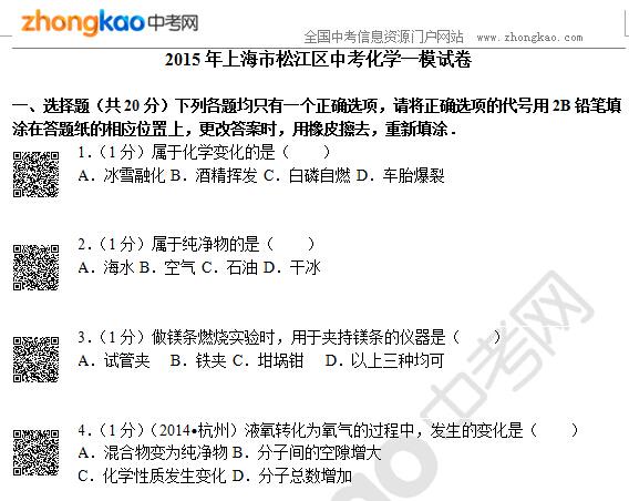 2015年上海市松江区中考化学一模试卷