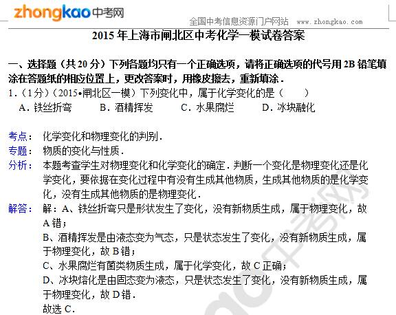 2015年上海市闸北区中考化学一模试卷答案