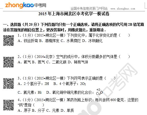 2015年上海市闸北区中考化学一模试卷