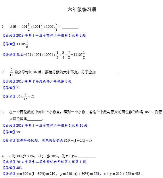 2015北京希望杯初赛冲刺班习题&解析