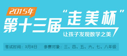 2015北京走美杯初赛各年级真题解析汇总