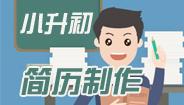 2015太原小升初简历制作