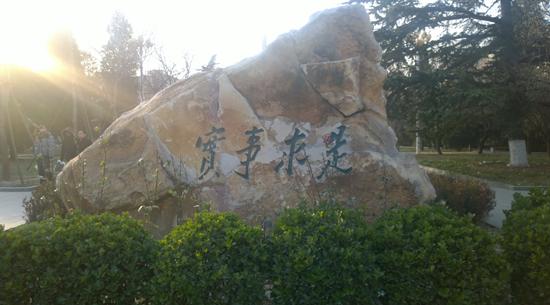 中国人民大学学校概况