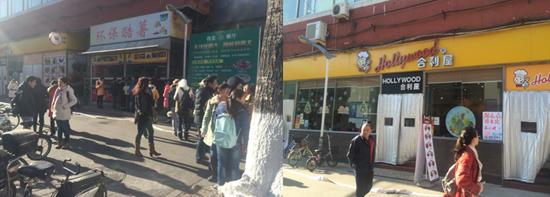 北京师范大学的学习生活