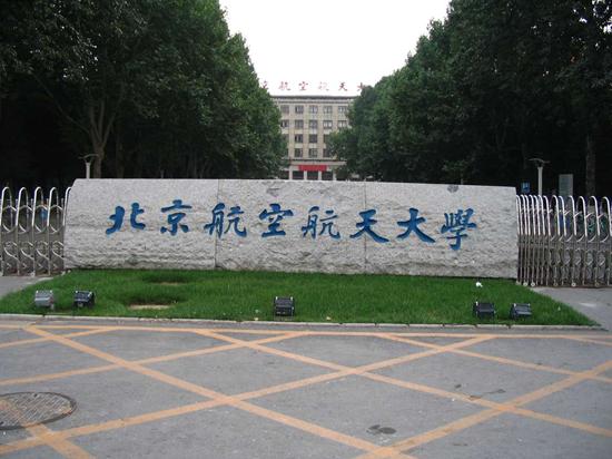 北京航空航天大学学校概况