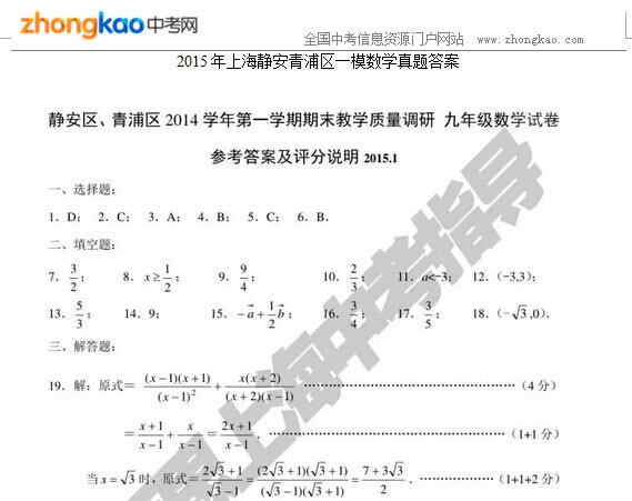 2015年上海静安青浦区一模数学真题答案