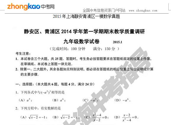 2015年上海静安青浦区一模数学真题