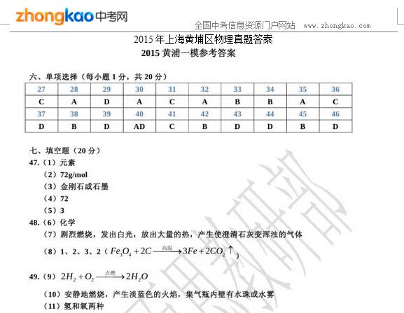 2015年上海黄埔区物理真题答案